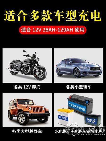 汽車電瓶充電器12V伏摩托車蓄電池全自動充電器通用型滿電自停 小時光生活館