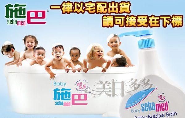 施巴 Sebamed PH5.5 嬰兒泡泡浴露 1000ml 大罐裝【美日多多】
