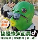 綠魚面具 嬰兒哭面具 綠魚頭套 魚頭面具 哭臉面具 整人頭套 惡搞面具 交換禮物【RT004】