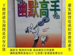 二手書博民逛書店臺灣金石堂排行榜暢銷精品《你是幽默高手嗎》罕見戴晨志 著 199
