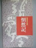 【書寶二手書T9/一般小說_HCE】惘然記_張愛玲