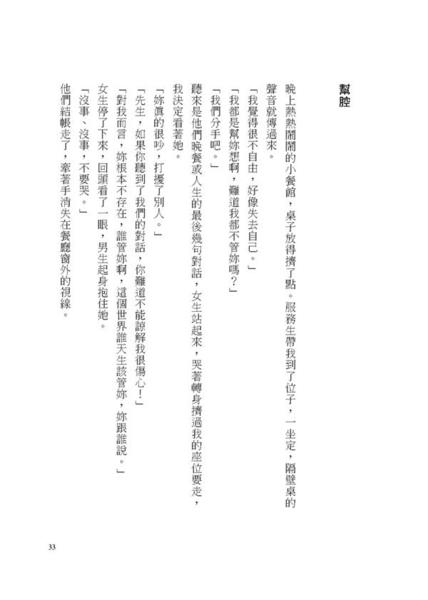 張天捷在台北繞了一年都沒遇到蔡依林