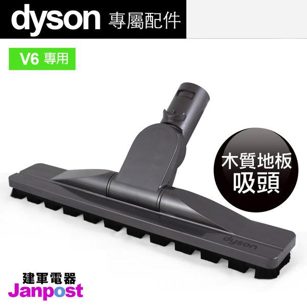 [建軍電器]驚爆價全新現貨 Dyson木質地板 戴森關節硬地板 V6 SV09 SV03 Mattress DC46 DC37 DC52