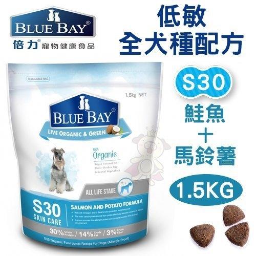 *KING WANG*倍力BLUEBAY《低敏全犬種配方-S30鮭魚+馬鈴薯》1.5KG 犬飼料