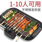 好康推薦燒烤爐家用電烤爐無煙烤肉爐韓式燒烤架烤肉爐烤盤戶外碳烤肉機器
