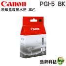 CANON PGI-5BK 黑色 正原廠盒裝墨水匣→IP3300 / IP3500 / IP4200 / IP4300 / IP4500