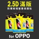 OPPO a5 a9 2020版 滿版 2.5D 防爆玻璃螢幕保護貼 9H 高透光 耐刮耐磨 防潑水 MQueen膜法女王