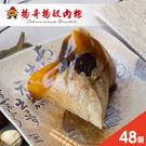 《好客-楊哥楊嫂肉粽》特製粽(48顆/包)(免運商品)_A052013