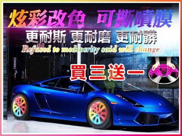 進口 可撕噴膜 輪框噴膜 防水噴膜 貼膜 螢光 變色龍 噴漆 汽車保護膜 【RA1C-SZ】