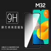 ▽SAMSUNG 三星 Galaxy M32 SM-M325 滿版 鋼化玻璃保護貼 9H 滿版玻璃 鋼貼 鋼化貼 螢幕貼 玻璃貼 保護膜