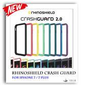 【送玻璃貼傳輸線】犀牛盾 2.0 iPhone 8 7 i7 Plus 抗衝擊邊框 手機殼 保護框 2代 二代 保護殼