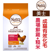 ◆MIX米克斯◆新美士.室內化毛成貓(雞肉+糙米)配方3磅=1.36kg