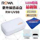 ROWA 樂華 RW-UV88 紫外線消毒盒 最新版 LED燈珠 消毒 殺菌盒 口罩 手機 餐具 贈 清潔布