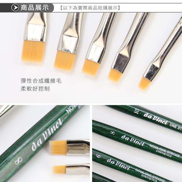 『ART小舖』Da Vinci德國達芬奇 NOVA系列ONE STROKE 1374合成纖維 平頭短毛筆刷 8號 單支