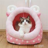 貓窩 貓窩四季通用可拆洗貓咪窩貓屋封閉式貓睡袋小型犬狗窩寵物用品 igo 第六空間