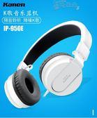 頭戴式耳機手機筆記本電腦通用耳機頭戴式有線重低音 唱歌耳機全民K歌錄音 【四月特賣】