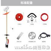 無刷電動割草機小型打草機割灌機收割稻機充電式多 家用除草機QM 美芭
