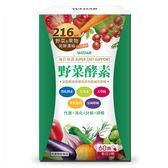 【超值下殺】WEDAR 野菜酵素(60顆/盒)