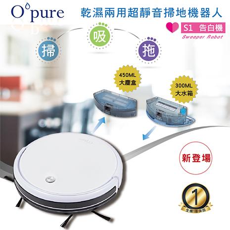 預購!6月中到貨! Opure 臻淨 S1 乾濕兩用超靜音掃地機器人 (告白機)  採用日本NIDEC無刷變頻馬達