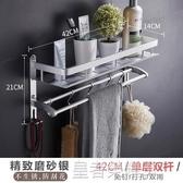 太空鋁浴室置物架毛巾架免打孔廁所洗澡間墻上衛生間置物架壁掛YTL【快速出貨】