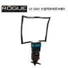 【EC數位】 美國 Rogue LF-5001 大型可折式反光板 II 適各牌閃燈 人像攝影 反光板 反射板 閃光燈