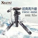 XILETU 喜樂途 FM5C-MINI 輕便迷你三腳架(公司貨)