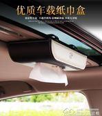 車載紙巾盒掛式汽車用紙巾盒車內天窗遮陽板掛式抽紙盒餐巾紙抽盒  居樂坊生活館