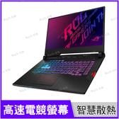 華碩 ASUS G531GU-0091B9750H ROG電競筆電【15.6 FHD/i7 9750H/8G/GTX 1660Ti 6G/1TB SSD/Buy3c奇展】