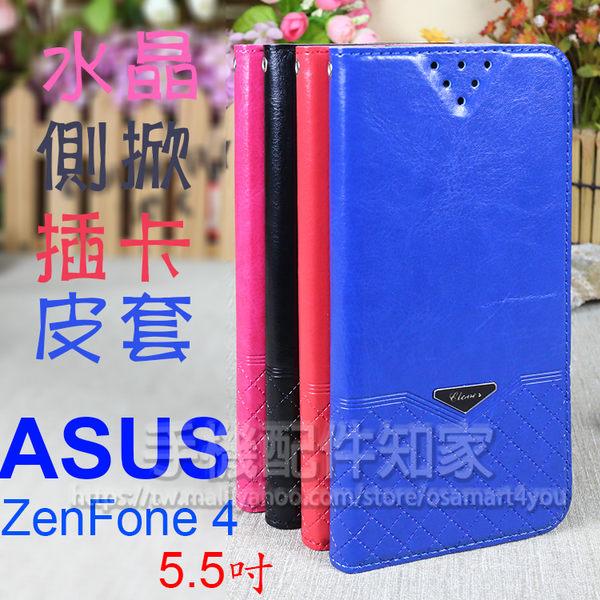 【插卡槽】ASUS ZenFone 4 ZE554KL Z01KDA 5.5吋 水晶側掀皮套/書本式翻頁/保護套/支架斜立/軟套/華碩-ZY