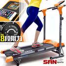 磁控跑步機(2坡度+8阻力+6避震墊)怒王蜂非電動跑步機折疊運動健身器材SAN SPORTS山司伯特