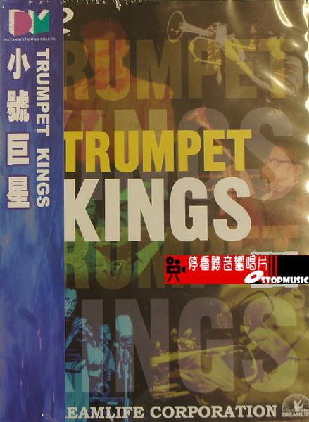 【停看聽音響唱片】小號巨星 TRUMPET KINGS