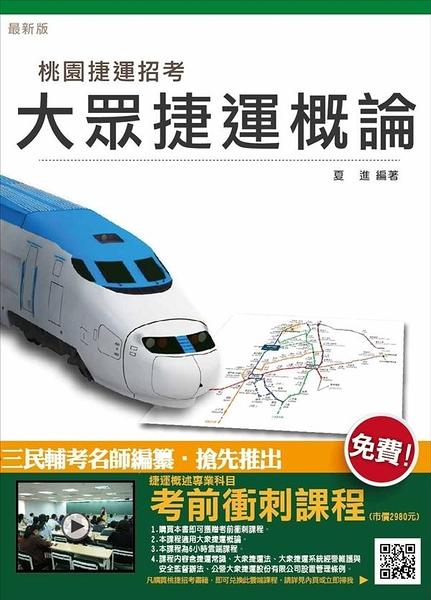 (二手書)【最新增補改版】大眾捷運概論(桃園捷運招考適用)