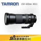 Tamron A011 150-600mm 鏡頭 晶豪泰3C 專業攝影 平輸