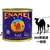 【漆寶】駱駝牌磁漆 565黑磁漆(一磅裝)