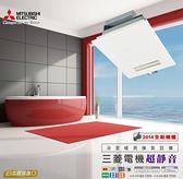 【麗室衛浴】 三菱日本原裝進口機種110V電壓~~超靜音!! 浴室暖風機設備 V-141BZ-TWN (線控面板-110V)