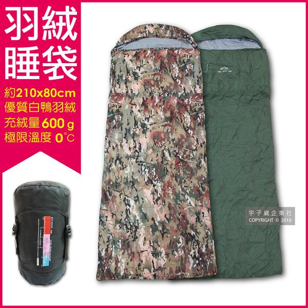 【免運】LMR信封式防潑水白鴨羽絨睡袋(約210x80cm)(充絨量600g)(極限外溫0℃)