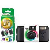 富士 Fujifilm 即可拍 QuickSnap 有閃光燈 135mm 底片相機 ISO400 27張 LOMO【有效日期2019年09月】