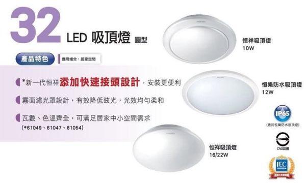 【燈王的店】飛利浦 恒樂 防水型/室內外系列 LED 12W壁燈/吸頂燈 全電壓 ☆31817 (白光)
