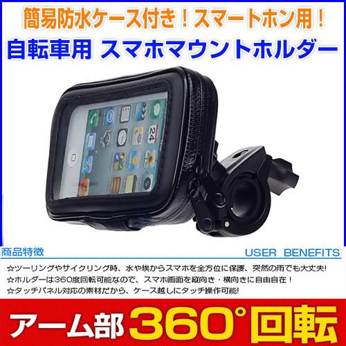 mio iphone7 iphone8 plus htc iphone x 8 GSR BON RAY OZS摩托車導航架摩托車手機座重機車衛星導航支架