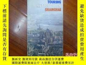 二手書博民逛書店《TOURING罕見METROPOLITAN SHANGHAI》