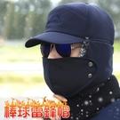 棒球帽款防寒防風雷鋒帽 保暖帽 護耳帽 蒙古帽 SPL9591