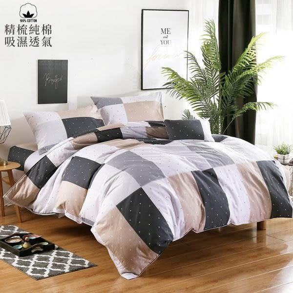 BELLE VIE 【海洋之星】活性印染100%精梳純棉 單人加大床包三件組鋪棉兩用被
