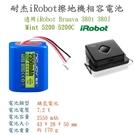 iRobot Braava 380T 380J Mint 5200 擦地機 拖地機 高品質專用副廠電池