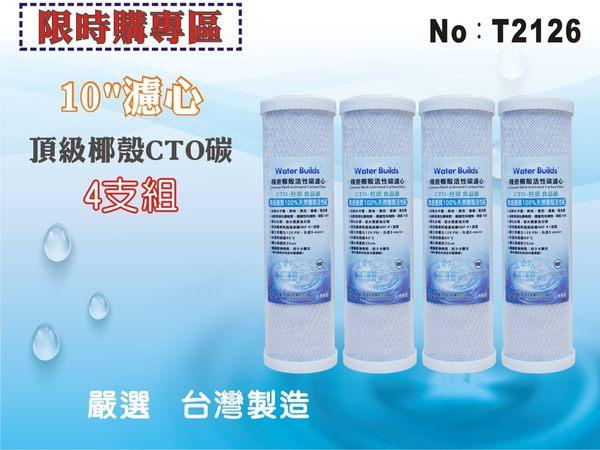 【龍門淨水】10英吋頂級壓縮椰殼活性炭濾心套裝組.淨水器RO純水機.濾水器.魚缸濾水(貨號T2126)