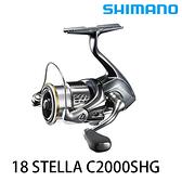 漁拓釣具 SHIMANO 18 STELLA C2000SHG [紡車捲線器] [送1000元折價券]