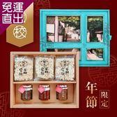 福忠字號 眷村巷衖-上校禮盒 送禮最佳首選盒【免運直出】