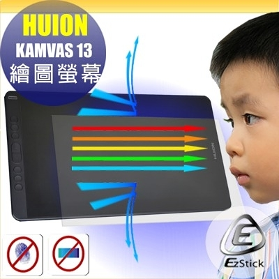 ® Ezstick HUION KAMVAS 13 GS1331 繪圖螢幕 防藍光螢幕貼 抗藍光 (霧面)