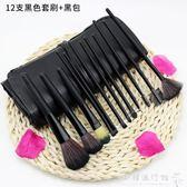 化妝刷  24支初學者全套粉刷眼部化妝刷套裝組合動物毛美妝彩妝工具 『歐韓流行館』