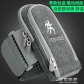 跑步手機臂包臂套男女通用手腕包蘋果vivo華為三星OPPO運動手機包  可可鞋櫃