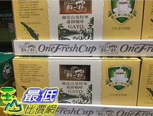 [COSCO代購] C101329 ONEFRESHCUP DRIP COFFEE GAYO 曼特寧濾掛咖啡 11公克X50包